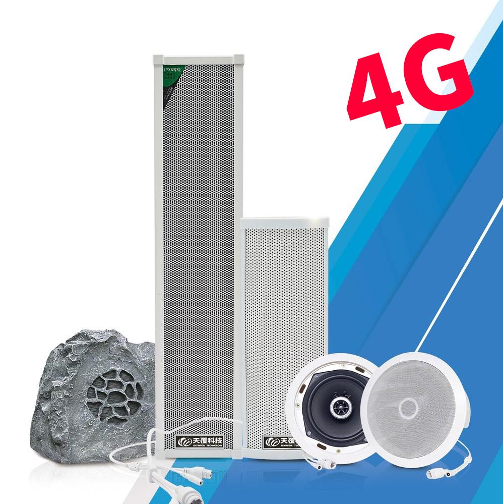 4G无线喇叭(20w)